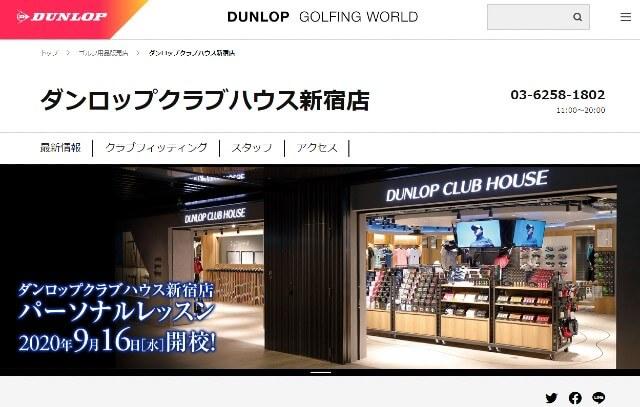 ダンロップクラブハウス新宿店