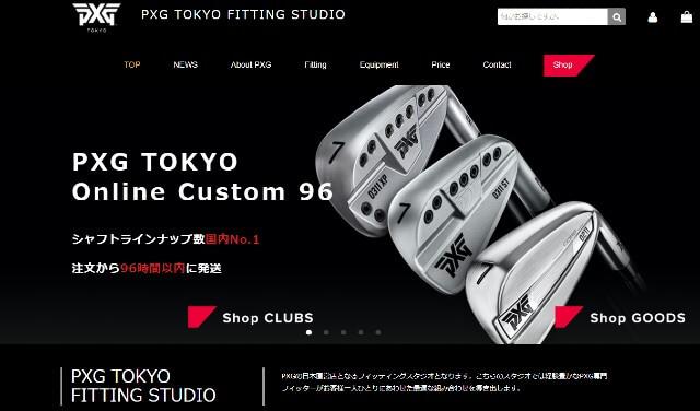 PXG東京フィッティングスタジオ